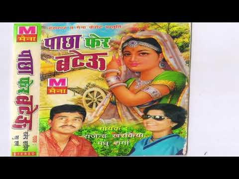 पाछा फेर बटेऊ | Pachha Fer Bateu | Rajendra Kharkiya | Madhu Sharma | Latest Haryanvi Ragani
