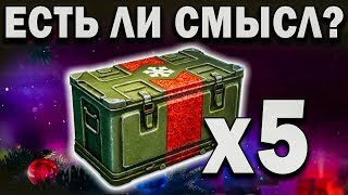 5 BIG BOXES 🎄 Is it worth buying several New Year's boxes in World of Tanks for 2020