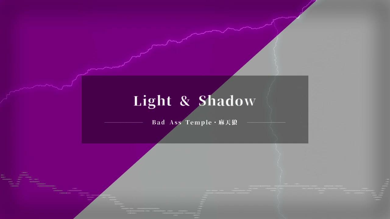 【自作インスト】Light & Shadow/Bad Ass Temple・麻天狼