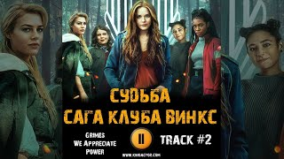 Сериал СУДЬБА: САГА ВИНКС музыка OST 2 NETFLIX Grimes - We Appreciate Power