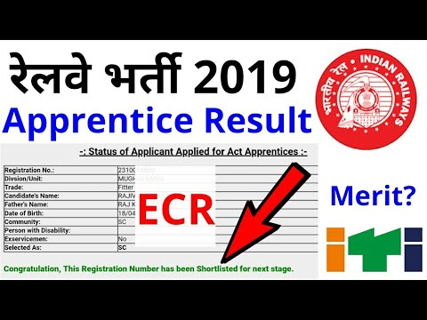 रेलवे Apprentice Result 2019 | ECR Apprentice Result | East Central Railway Apprentice Result 2019