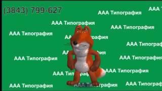 Печать визиток  Новокузнецк  Скидки  Типография(, 2015-02-17T12:02:15.000Z)