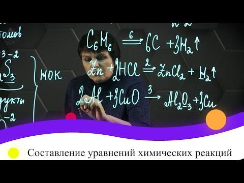 Как составлять уравнения химических реакций 8 класс видеоурок