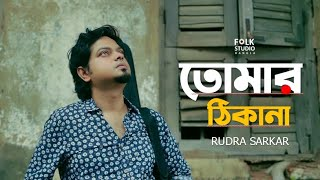 Tomar Thikana | তোমার ঠিকানা | Rudra Sarkar | Bangla New Song 2020 | Official Music Video
