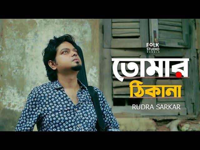 Tomar Thikana | তোমার ঠিকানা | Rudra Sarkar | Bangla New Song 2020 | Official Music Video