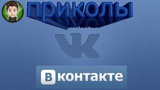 Приколы со звонками Вконтакте | Mr.Krain Gamer TV Mobile