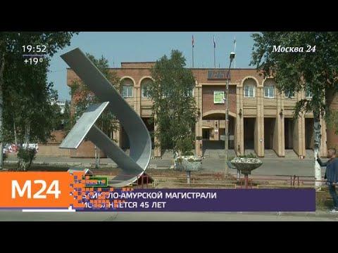 В Тынде прошли мероприятия в честь 45-летия БАМа - Москва 24