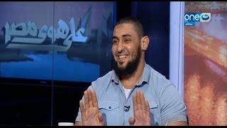 على هوى مصر  - حوار خاص مع لاعب الجودو  المصري / اسلام الشهابي في اول ظهور له