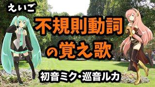 不規則動詞の覚え歌【ミク×ルカ×フィドロサミル】 thumbnail