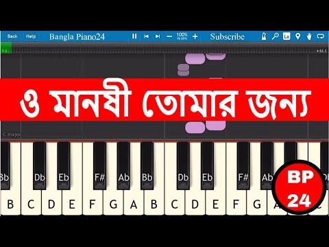 O Manoshi Tomar Jonno- Easy Piano Tutorial By Bangla Piano 24