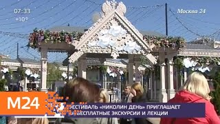 Смотреть видео Где отдохнуть интересно и без особых затрат в выходные - Москва 24 онлайн