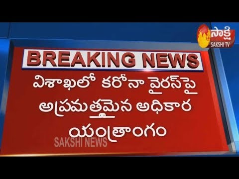 Coronavirus: High Alert in Visakhapatnam Port | Sakshi TV