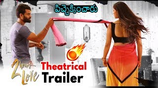 2 HOURS LOVE Movie Theatrical Trailer | Sri Pawar | Krithi Garg | Tanikella Bharani | Daily Culture