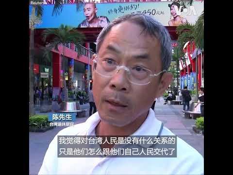 中国大陆暂停居民赴台自由行 台湾民众看法不一