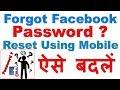 Forget Facebook Account Password ? Reset Now Using Mobile (ऐसे बदलें  फेसबुक पासवर्ड)