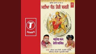 Mainu Daso Sangto Ji Kithe Sheranwali Da Davara