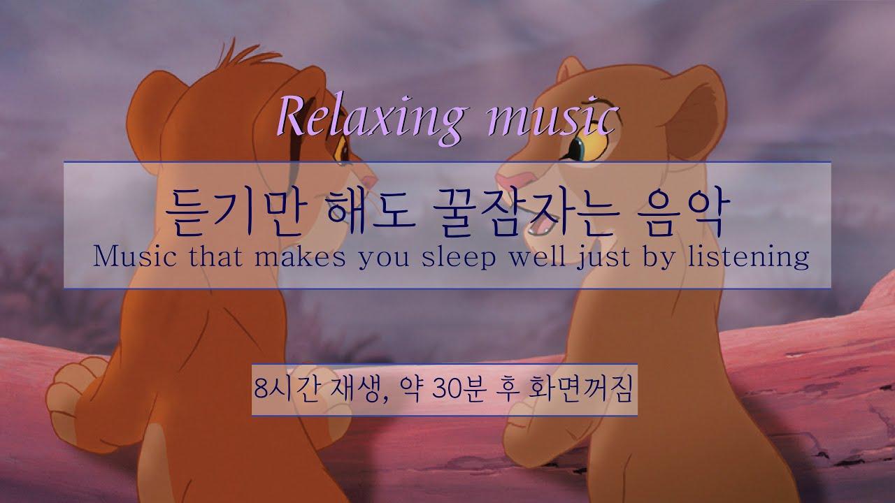 [윰탁스튜디오] 잠잘때 듣기 좋은 음악 8시간 재생(30분후 화면꺼짐) | Can you feel the love tonight | Relaxing sleep | 수면음악 | 꿀잠