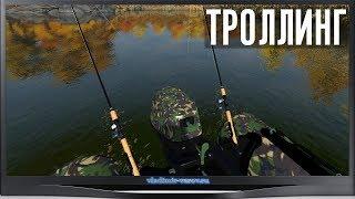 The Fisherman – Fishing Planet. Троллинг .