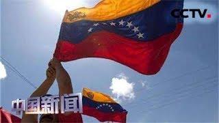 [中国新闻] 媒体焦点:美国加大力度支持委内瑞拉反对派 俄媒:加剧紧张局势的挑衅 | CCTV中文国际