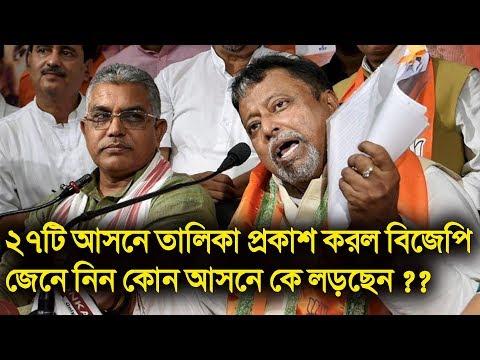 বাংলার ২৭টি আসনে বিজেপির প্রার্থী তালিকা - BJP Candidate List 2019 in Bengal