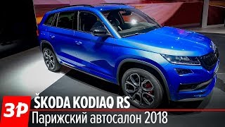 Skoda Kodiaq RS 2018 на Парижском автосалоне