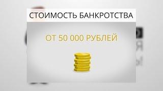 видео стоимость услуг по банкротству компании
