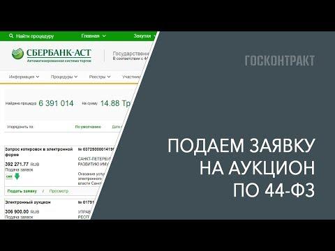 Как подать заявку на участие в закупке по 44-ФЗ: обучение для новичков (2019)