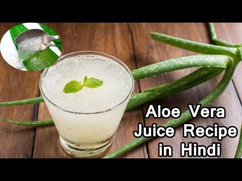 एलोवेरा जूस बनाने की विधि - Aloe Vera Juice Recipe in Hindi Gyan Ki Baatein