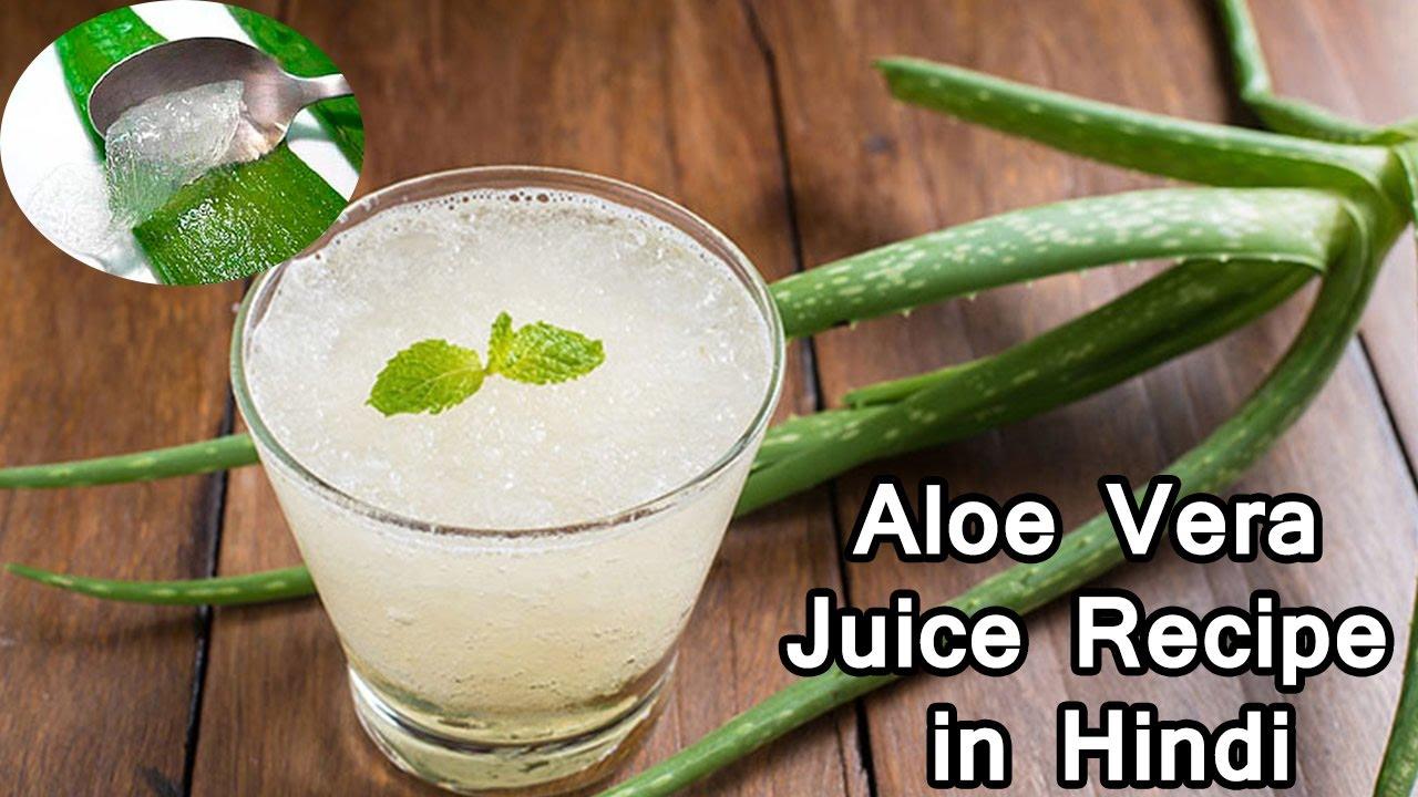 Aloe Vera Juice Recipe In