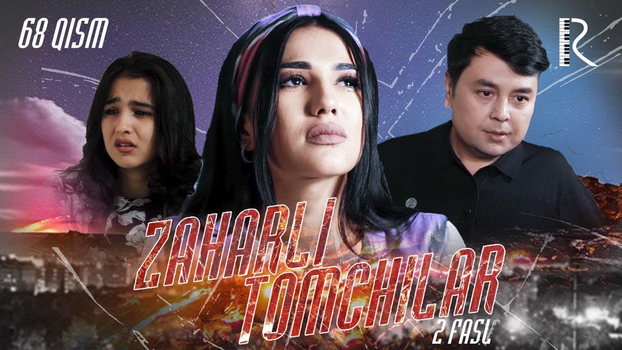 Zaharli tomchilar (o'zbek serial) | Захарли томчилар (узбек сериал) 68-qism
