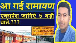 Ramayan express train ke bare me full process!! tech viral Sanni!!