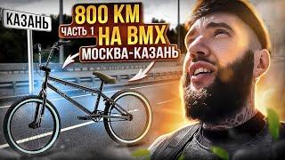 800 км на велосипеде BMX Москва  - Казань. Синдром Сметкина