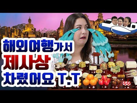 [복수혈전] ep15. 제사에 목맨 시어머니~ 🇹🇭태국 가서 일낸 썰.ssul (ฉันได้เดินทางไปประเทศไทยและได้จัดพิธีบรรพบุรุษ)