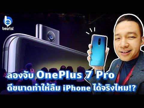 ลองจับ OnePlus 7 Pro ดีขนาดทำให้ลืม iPhone ได้จริงไหม!?