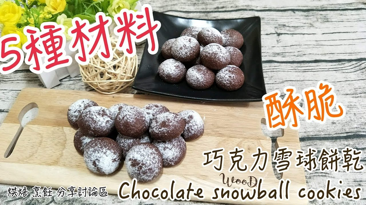 ⭐Sweet 甜點手作坊⭐5種材料簡單做出酥脆的《巧克力雪球餅乾Chocolate snowball cookies》 - YouTube