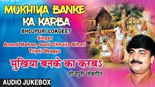 MUKHIYA BANKE KA KARBA | BHOJPURI LOKGEET AUDIO SONGS JUKEBOX |SINGERS - ANAND MOHAN,SUNIL CHHAILA