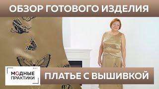Платье из шелка с вышивкой \