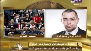 المتحدث باسم الكتلة البرلمانية للوفد: زيادة عدد اللجان يسمح بإجراء حوارات إيجابية في المجلس
