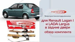 Электростеклоподъемники ФОРВАРД для Renault Logan I и LADA Largus в задние двери. Обзор комплекта