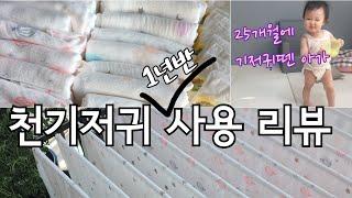 [천기저귀 1년반 사용 리뷰] 천기저귀 접는법 | 천기…