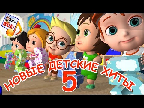 Новые детские хиты 5. Лучшие музыкальные мультики, видео для детей. Наше всё!