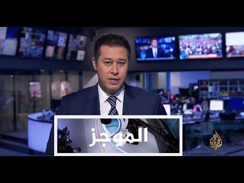 موجز الأخبار- العاشرة مساءً 18/10/2017  - نشر قبل 2 ساعة