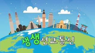성광교회 Live 2021.5.6 목요특별생방송 '생생…