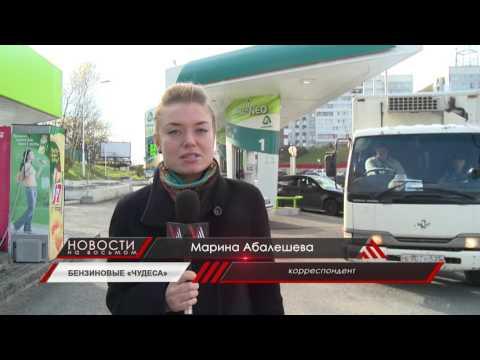 Стоимость бензина во Владивостоке установила рекорд