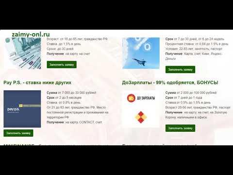 Как взять займ Калининград