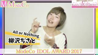 iDOL AWARD 2017 柳沢ちさと(All or Nothing) 【modeco187】【m-event06】
