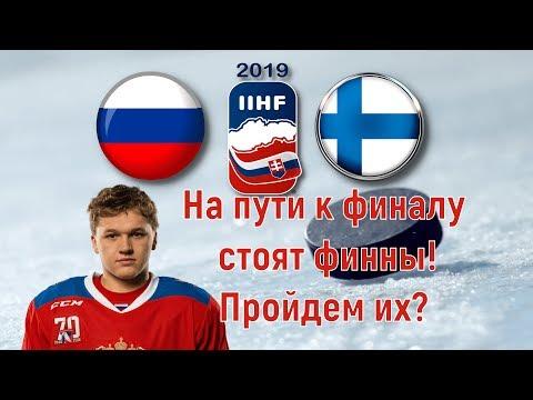 Россия Финляндия  | Чемпионат Мира по хоккею | Онлайн матч | Прямой эфир | ЧМ-2019