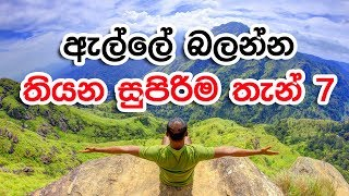 7 Awesome Things To Do in Ella , Sri Lanka  - ඇල්ලේ බලන්න තියන සුපිරිම තැන්