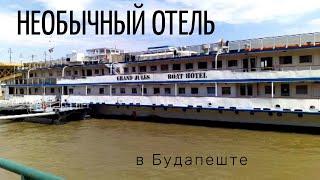 Венгрия Будапешт Необычный отель на воде
