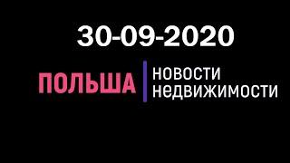 Новости недвижимости 30/09/2020